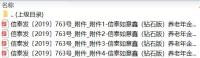 信泰如意鑫钻石版养老年金保险万能型条款说明书投保保全规则.zip