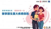 工银安盛人寿御享颐生重大疾病保险产品介绍28页.pptx