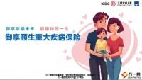 工银安盛人寿御享颐生重大疾病保险解析篇33页.pptx