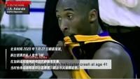 配套视频篮球巨星科比布莱恩特因坠机去世.rar