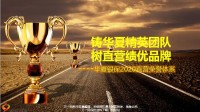 华夏银保2020直营荣誉体系33页.pptx