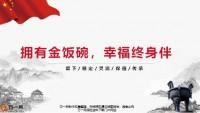 幸福人寿鑫盈一生产品介绍特点案例33页.pptx