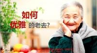 幸福人寿鑫盈一生五大特点亮点养老理念49页.pptx