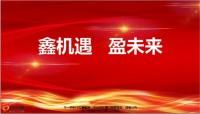 幸福人寿鑫盈一生四大特色案例演示理财理念48页.pptx