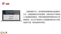线上创业说明会操作手册14页.pptx