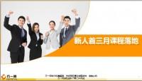 新人首三月课程设置操作讲师备课执行落地45页.pptx