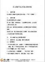 平安孤儿单客户线上标准化服务流程13页.pptx
