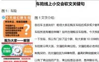 车险手机版小交会软文关键句7页.docx