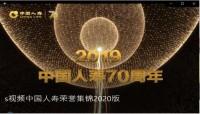 视频中国人寿荣誉集锦2020版.rar