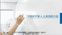 太平个险RST新人上岗流程介绍51页.pptx