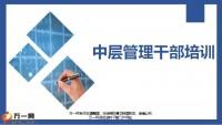 保险公司中层管理干部领导力培训26页.pptx