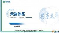 太平人寿2020荣誉体系作用运作重点32页.pptx