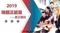 保险公司员工培训唤醒正能量24页.pptx