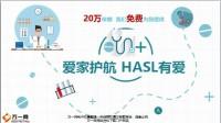 恒安标准爱家护航HASL有爱业务员篇26页.pptx