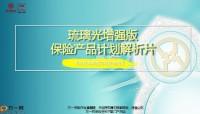 华夏琉璃光增强版保险产品背景介绍案例解析14页.pptx