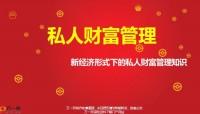2020新经济形式下的私人财富管理知识长城爱永随理财主讲67页.pptx