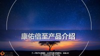 英大人寿康佑倍至产品介绍21页.pptx