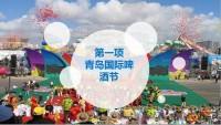 2020年3月青岛啤酒节与地坑游方案宣导28页.ppt
