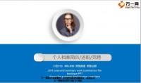 蓝白色个人档案简历述职竞聘ppt模板24页.pptx