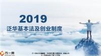 2019泛华基本法及创业制度40页.pptx