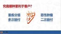 长城福康人生PLUS尊享版颐养版至尊版组合优势24页.pptx