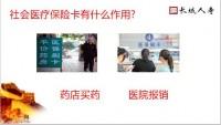 长城福康人生保险产品介绍19页.pptx