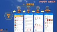 国寿福预约系统操作说明销售精英客户端12页.pptx