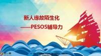 保险新人缘故陌生化PESOS辅导力19页.pptx