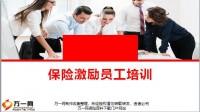 保险激励员工心态培训19页.pptx