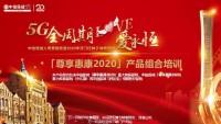 中信保诚尊享惠康2020系列产品介绍优势54页.pptx