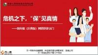 国寿福庆典版网销快捷法门14页.pptx