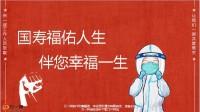 国寿福佑人生如E康悦百万医疗组合理念特点演示21页.pptx