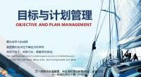 目标计划管理概要程序分解制定管控总结考核45页.pptx