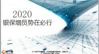 2020疫情后银保增员目标人群沟通政策32页.pptx