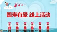 国寿福庆典版国寿有爱线上活动15页.pptx