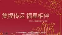平安大小福星保险产品计划线上交流会21页.pptx