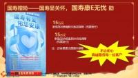 国寿康E无忧产品责任电话四讲话术8页.pptx