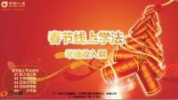 国寿线上学法举绩要新人主管利益19页.pptx