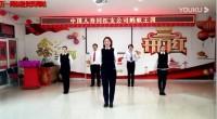 视频晨操手语操永恒的誓言国寿版.rar