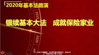 泰康2020年银保续期基本法路演40页.pptx
