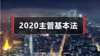 国寿2020主管基本法升级三大工程鼎立支持30页.pptx