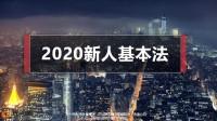 国寿2020新人基本法升级亮点案例18页.pptx
