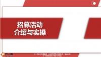 保险招募活动介绍4大种类20种方法及实操31页.pptx