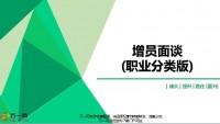 增员面谈五类人群增员面谈逻辑职业分类版23页.pptx