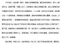 2020线上产说会网沙教育金课件平安盈利保年金保险口水稿5页.docx