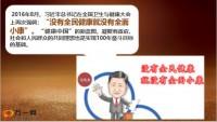 大家喜保险鑫福汇福运作原理25页25页.pptx