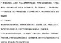 理财产说会主讲富德生命鑫财富讲义5页.docx