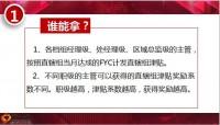 国寿20版基本法直辖组津贴11页.pptx