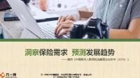 国民保险意识增强投保意愿主要动机配置差异产品偏好决策洞察13页.pptx