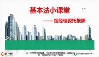 国寿基本法小课堂2组经理委托报酬9页.pptx